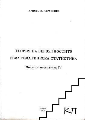 Модул от математика IV: Теория на вероятностите и математическа статистика