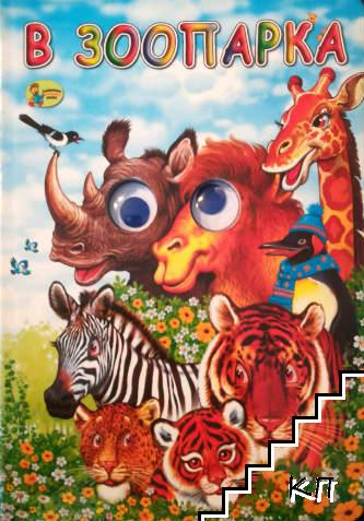 В зоопарка - книжка с очички
