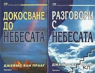 Разговори с небесата / Доковане до небесата
