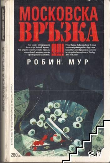 Московска връзка