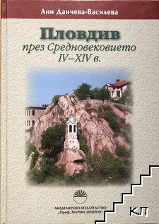 Пловдив през Средновековието IV-XIV в.