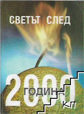 Светът след 2000 година