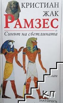 Рамзес. Част 1: Синът на светлината