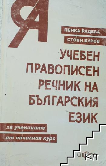 Учебен правописен речник на българския език. За учениците от началния курс