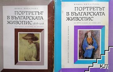 Портретът в българската живопис. Част 1-2