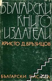 Български книгоиздатели