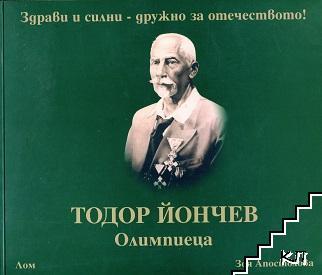 Тодор Йончев-Олимпиеца