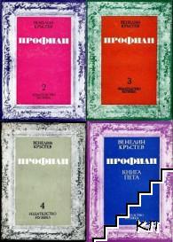 Профили. Книга 2-5