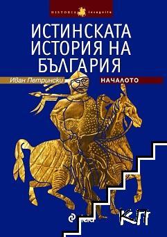 Истинската история на България. Началото