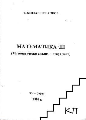 Математика. Част 3: Математически анализ. Част 2