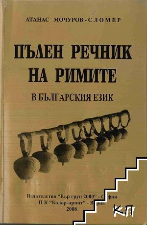 Пълен речник на римите