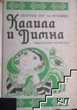 Калила и Димна