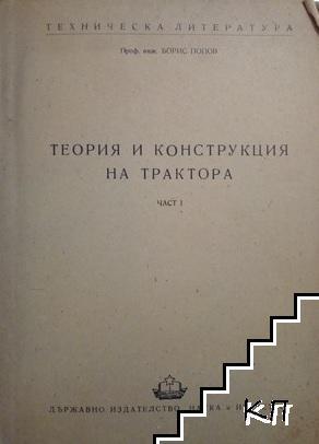 Теория и конструкция на трактора. Част 1