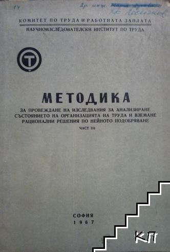 Методика за провеждане на изследвания за анализиране състоянието на организацията на труда и вземане рационални решения по нейното подобряване. Част 3