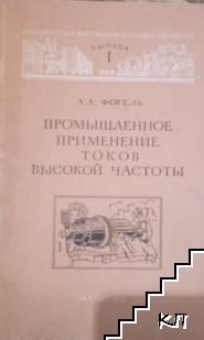 Промишленное применение токов високой частоти. Вып. 1