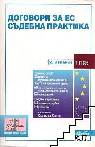 Договори за ЕС. Съдебна практика
