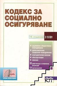 Кодекс за социално осигуряване