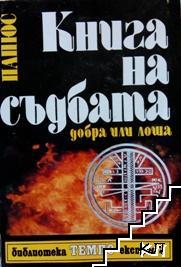 Книга на съдбата