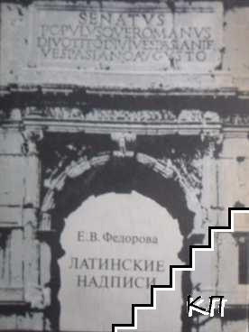 Латинские надписи