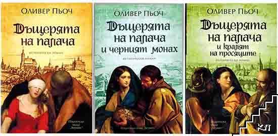 Дъщерята на палача. Книга 1-3