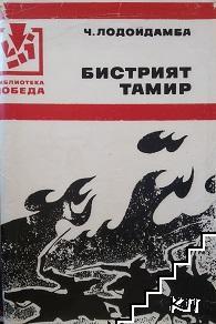 Бистрият Тамир