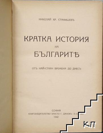 Кратка история на българите