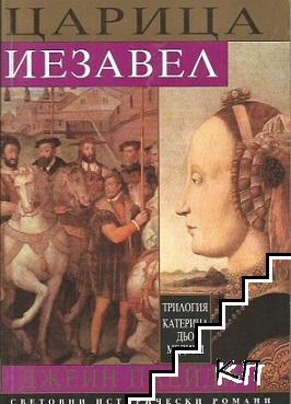 Катерина дьо Медичи. Том 3: Царица Иезавел