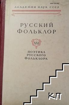 Русский фольклор. Том 21: Поэтика русского фольклора