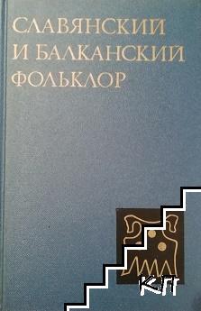Славянский и балканский фольклор