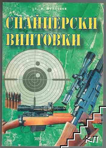 Снайперски винтовки