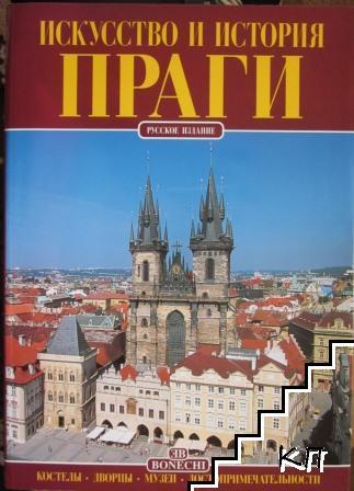 Искусство и история Праги