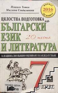 Цялостна подготовка по български език и литература за национално външно оценяване и кандидатстване след 7. клас