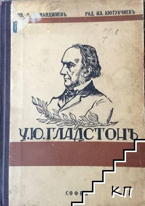 Уилямъ Гладстонъ и дейностьта му по освобождението на България