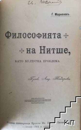 Философията на Нитше, като културна проблема / Изкуството и революцията