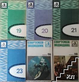 Спортсмен-подводник. Вып. 19-21, 23, 28-29, 33