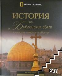 История на библейския свят