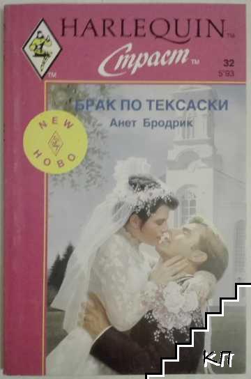 Брак по тексаски