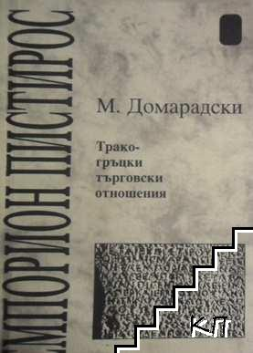 Емпорион Пистирос. Том 1: Трако-гръцки търговски отношения
