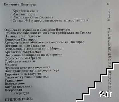 Емпорион Пистирос. Том 1: Трако-гръцки търговски отношения (Допълнителна снимка 1)