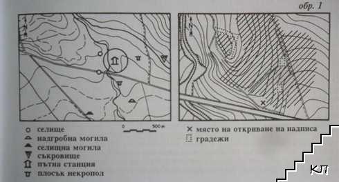 Емпорион Пистирос. Том 1: Трако-гръцки търговски отношения (Допълнителна снимка 2)