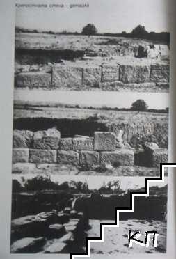 Емпорион Пистирос. Том 1: Трако-гръцки търговски отношения (Допълнителна снимка 3)