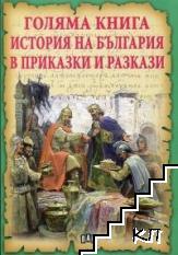 Голяма книга. История на България в приказки и разкази