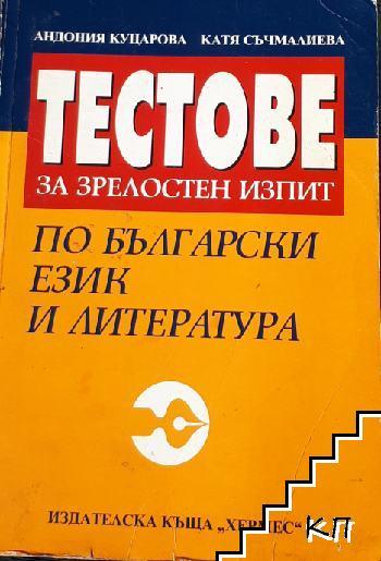 Тестове за зрелостен изпит по български език и литература