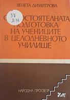 Самостоятелната подготовка на учениците в целодневното училище