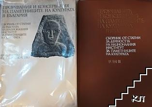 Проучвания и консервация на паметниците на културата в България. Том 1-2