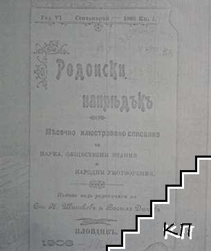 Избрано от: Родопски напредъкъ. Бр. 1-7 / 1908-1910