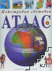 Илюстрован световен атлас