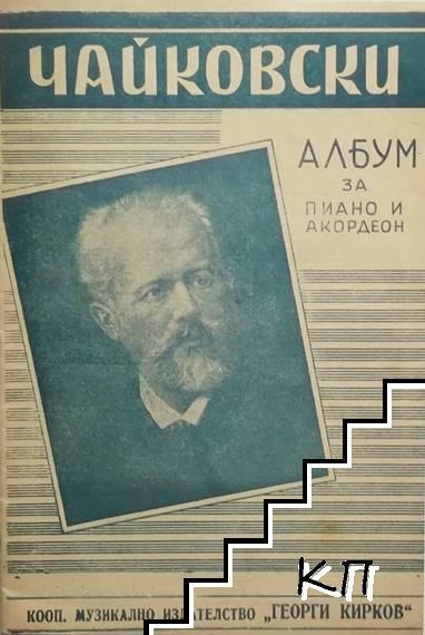 Албум за пиано и акордеон