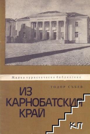 Из Карнобатския край