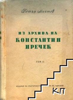 Из архива на Константин Иречек. Том 2